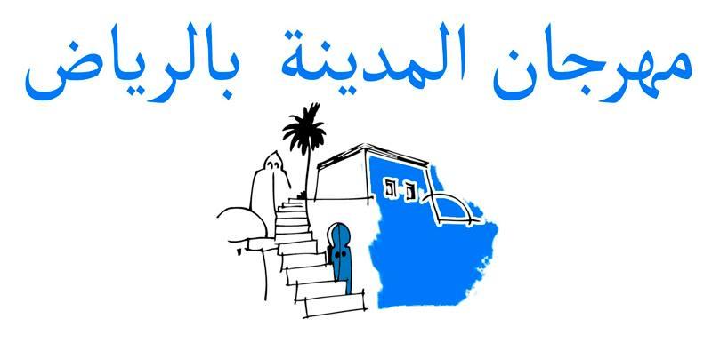 Festival de la Médina de Erriadh à Djerba