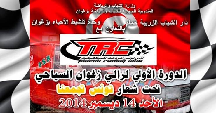 Rallye Touristique de Zaghouan