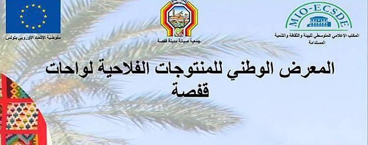 Foire nationale des Oasis à Gafsa